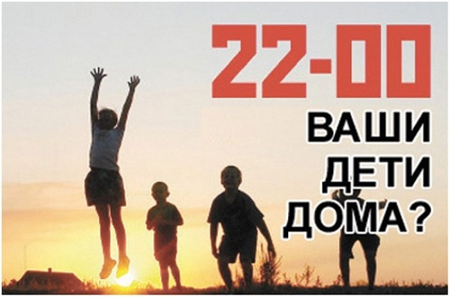 До какого часа имеет право гулять несовершеннолетний ребенок